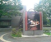 昭和@福井県立歴史博物館