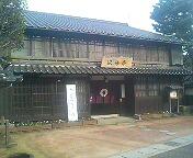 浜坂先人記念館以命亭