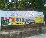 夏・甲子園@兵庫県立歴史博物館