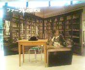 ファーブルに学ぶ@人と自然の博物館