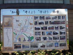 Shikama
