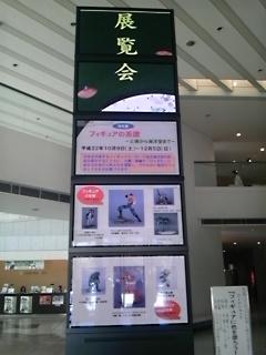 フィギュアの系譜@兵庫県立歴史博物館