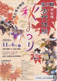 2010akimatsuri01_2