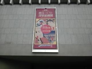 四大浮世絵師展@兵庫県立歴史博物館