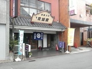 Tokiwamitsu