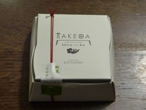 20130620takedashironoka