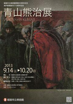 20131012himejiartmuseum