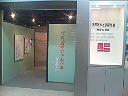 INAXギャラリー大阪