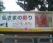 仏さまの彩り@奈良国立博物館